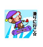 あけおめ!さるスタンプ2016(個別スタンプ:32)