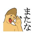 またな(個別スタンプ:04)