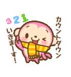 あけおめ ピンクおさる 2016(個別スタンプ:01)