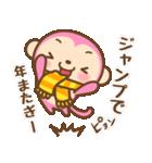 あけおめ ピンクおさる 2016(個別スタンプ:02)