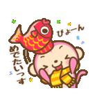 あけおめ ピンクおさる 2016(個別スタンプ:11)