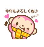 あけおめ ピンクおさる 2016(個別スタンプ:14)
