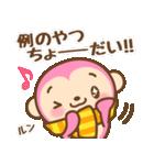 あけおめ ピンクおさる 2016(個別スタンプ:15)