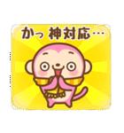 あけおめ ピンクおさる 2016(個別スタンプ:26)