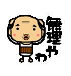 了解スタンプ【関西のおっさん】(個別スタンプ:21)