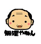 了解スタンプ【関西のおっさん】(個別スタンプ:22)