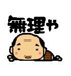 了解スタンプ【関西のおっさん】(個別スタンプ:23)