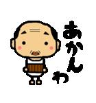 了解スタンプ【関西のおっさん】(個別スタンプ:34)