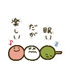 和菓子たちの日常(個別スタンプ:36)