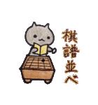 囲碁好きにゃんこの囲碁ライフ(個別スタンプ:27)