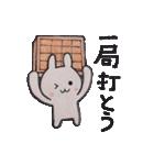 囲碁好きうさぱん(個別スタンプ:05)