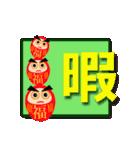 サルと達磨ちゃん(個別スタンプ:6)