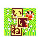 サルと達磨ちゃん(個別スタンプ:35)