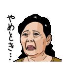 熟女・おばさんたち2(個別スタンプ:02)