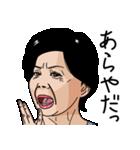 熟女・おばさんたち2(個別スタンプ:04)