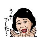 熟女・おばさんたち2(個別スタンプ:10)