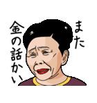 熟女・おばさんたち2(個別スタンプ:11)