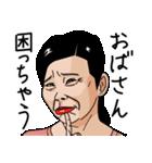 熟女・おばさんたち2(個別スタンプ:15)