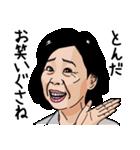 熟女・おばさんたち2(個別スタンプ:16)