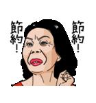 熟女・おばさんたち2(個別スタンプ:17)