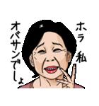 熟女・おばさんたち2(個別スタンプ:18)