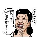 熟女・おばさんたち2(個別スタンプ:21)