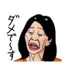 熟女・おばさんたち2(個別スタンプ:22)