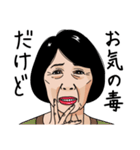 熟女・おばさんたち2(個別スタンプ:24)
