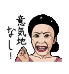 熟女・おばさんたち2(個別スタンプ:26)