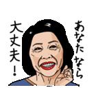 熟女・おばさんたち2(個別スタンプ:27)