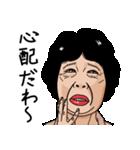 熟女・おばさんたち2(個別スタンプ:30)