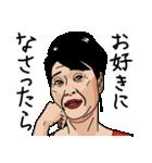 熟女・おばさんたち2(個別スタンプ:31)