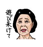熟女・おばさんたち2(個別スタンプ:33)