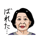 熟女・おばさんたち2(個別スタンプ:34)