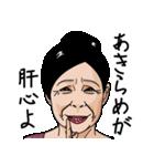 熟女・おばさんたち2(個別スタンプ:35)