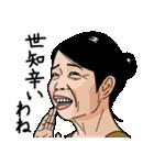 熟女・おばさんたち2(個別スタンプ:36)