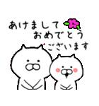 ◆◇◆ 使える 招き猫ちゃのお正月 ◆◇◆(個別スタンプ:03)