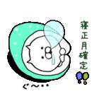 ◆◇◆ 使える 招き猫ちゃのお正月 ◆◇◆(個別スタンプ:08)