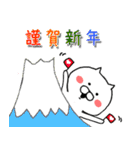 ◆◇◆ 使える 招き猫ちゃのお正月 ◆◇◆(個別スタンプ:18)