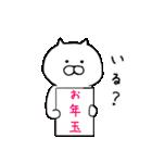 ◆◇◆ 使える 招き猫ちゃのお正月 ◆◇◆(個別スタンプ:20)