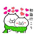 ◆◇◆ 使える 招き猫ちゃのお正月 ◆◇◆(個別スタンプ:33)
