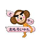 関西の猿(個別スタンプ:01)