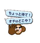 関西の猿(個別スタンプ:03)