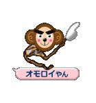 関西の猿(個別スタンプ:05)