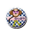関西の猿(個別スタンプ:06)