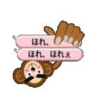 関西の猿(個別スタンプ:07)