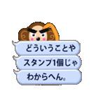 関西の猿(個別スタンプ:09)