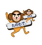 関西の猿(個別スタンプ:16)