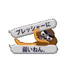 関西の猿(個別スタンプ:20)