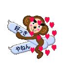 関西の猿(個別スタンプ:32)